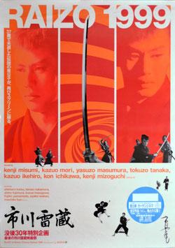 市川雷蔵・没後30年特別企画 最後の市川雷蔵映画祭(ポスター邦画)