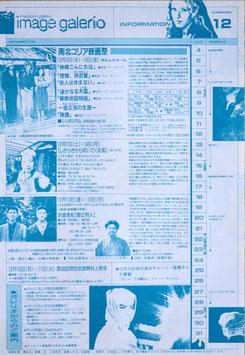 南北コリア映画祭、しがらきから吹いてくる風、愛の狩人、日本新作プログラムほか(イメージ・ガレリオ/チラシ邦洋画)