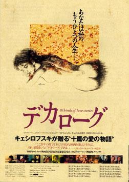 デカローグ(シアターキノ/チラシ洋画)