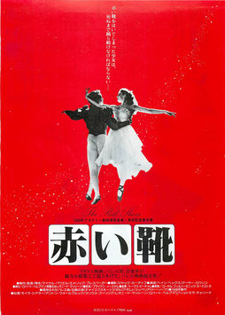 赤い靴(三越名画劇場/リバイバル・チラシ洋画)