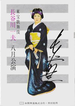 長谷川一夫八月公演(男の花道/東宝歌舞伎プログラム&半券)
