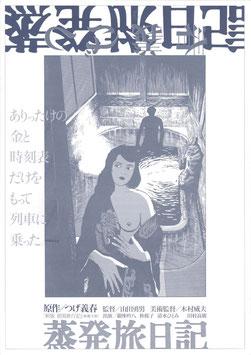 蒸発旅日記(プレスシート邦画)