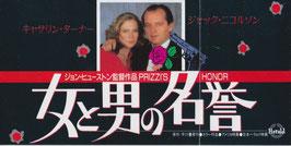 女と男の名誉(前売半券/折れ跡)
