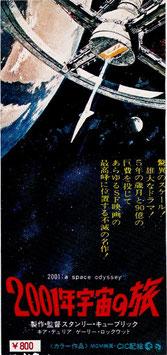 2001年宇宙の旅(前売半券・洋画)