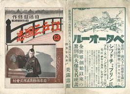 江戸三国志(美満壽舘/チラシ邦画)