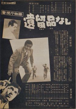 警視庁物語・遺留品なし(東映スコープ/プレスシート邦画)