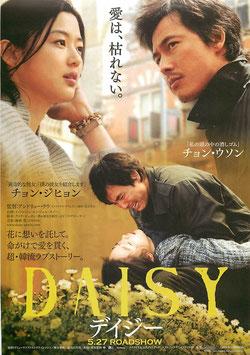 デイジー(DAISY/チラシ・アジア映画)