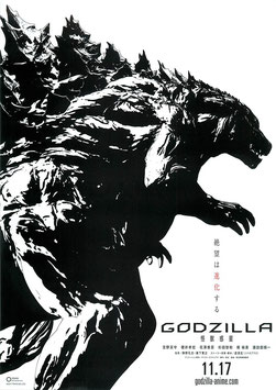 GODZILLA 怪獣惑星(館名ナシ/チラシ・アニメ)