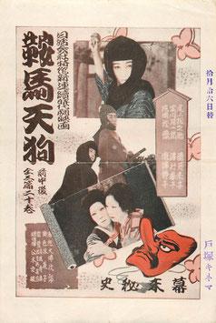 鞍馬天狗・前中後(戸塚キネマ/チラシ邦画)