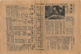 紫地獄/人間次郎吉/弱蟲/新生の妻/飛行夜叉(チラシ邦画)