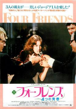 フォー・フレンズ 4つの青春(労音映画観賞会/ヒビヤスカラ座ほか・チラシ洋画)