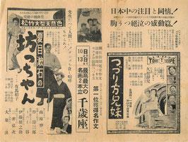 夏目漱石の坊ちゃん/つづり方兄妹(千歳座/ビラチラシ邦画)