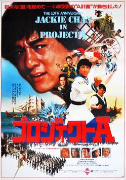 プロジェクトA(ポスターアジア映画)