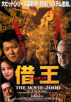 借王 シャッキング THE MOVIE 2000(札幌劇場/チラシ邦画)哀