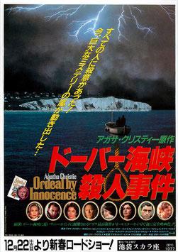 ドーバー海峡殺人事件(池袋スカラ座/チラシ洋画)