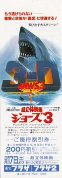ジョーズ3超立体映画(東宝プラザ/ご優待割引券/洋画)