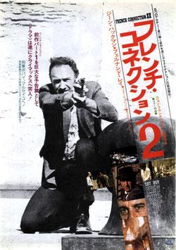 フレンチ・コネクション2(池袋スカラ座/チラシ洋画)