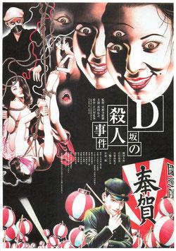D坂の殺人事件(テアトル梅田/チラシ邦画)