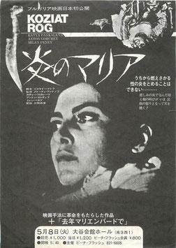 炎のマリア(大谷会館ホール/チラシ洋画)