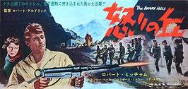 怒りの丘(アメリカ映画/プレスシート)