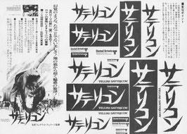 サテリコン(宣材・洋画)