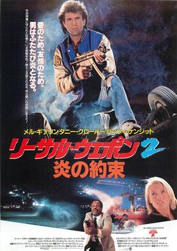 リーサル・ウェポン2 炎の約束(札幌劇場/チラシ洋画)