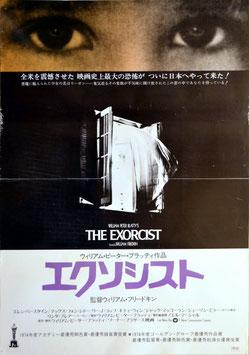 エクソシスト(洋画ポスター)