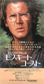 モスキート・コースト(映画半券)