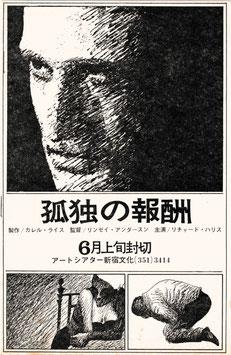 孤独の報酬(日本アート・シアター新宿文化/プログラム・チラシ洋画)