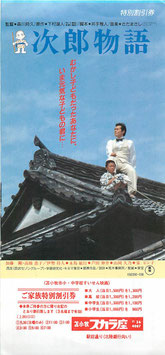次郎物語(苫小牧スカラ座/ご家族特別割引券)
