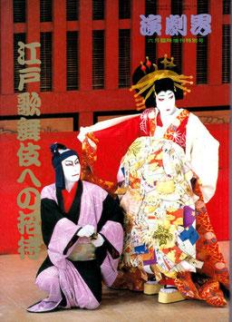 江戸歌舞伎への招待(演劇界増刊/演劇雑誌)