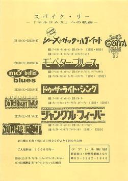 スパイク・リー「マルコムXの軌跡」(テアトル新宿/チラシ洋画)