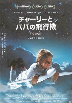 チャーリーとパパの飛行機スガイシネプレックス札幌劇場/(チラシ洋画)