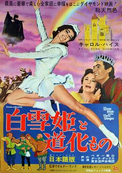 白雪姫と道化もの(ポスター洋画)