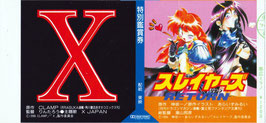 X/スレイヤーズ RETURN(前売半券)