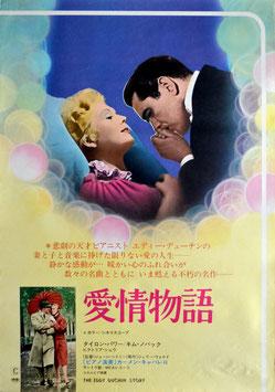 愛情物語(ポスター洋画)