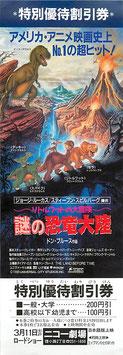 リトルフットの大冒険/謎の恐竜大陸(特別優待割引券)