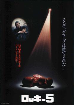 ロッキー5(札幌劇場/チラシ洋画)
