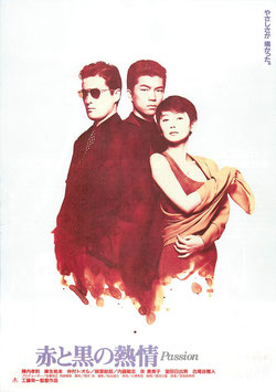 赤と黒の熱情(札幌東映/チラシ邦画)