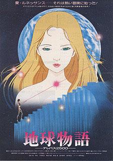 地球物語 テレパス2500(アニメ映画チラシ)