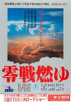 零戦燃ゆ(東宝劇場/チラシ邦画)