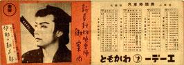 伊那の勘太郎/阿片戦争/湖畔の別れ他(遊楽館・電気館・日活館/チラシ邦画)