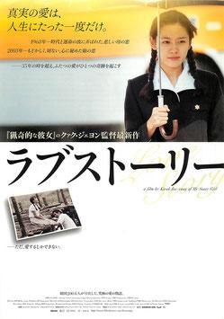ラブストーリー(館名ナシ/チラシ・アジア映画)