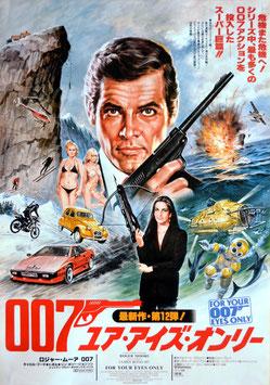 007ユア・アイズ・オンリー(R・ムーアが銃を構えたバージョン/ポスター洋画)