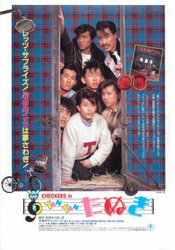 CHECKERS in TANTANたぬき(東宝日劇/チラシ邦画)