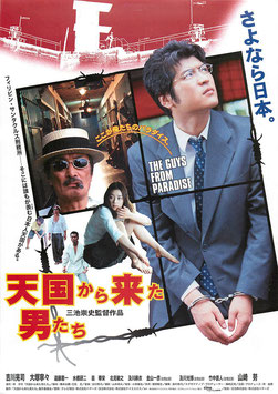 天国から来た男たち(札幌劇場/チラシ邦画)