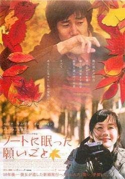 ノートに眠った願いごと(スガイシネプレックス札幌劇場/チラシ・アジア映画)