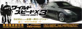 ワイルド・スピード3(特別優待割引券/洋画)