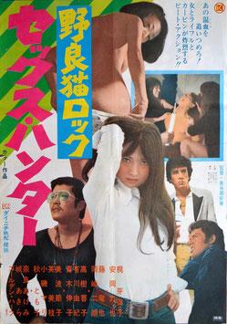 野良猫ロック セックス・ハンター(ポスター邦画)