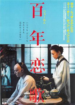 百年恋歌(チラシ・アジア映画)